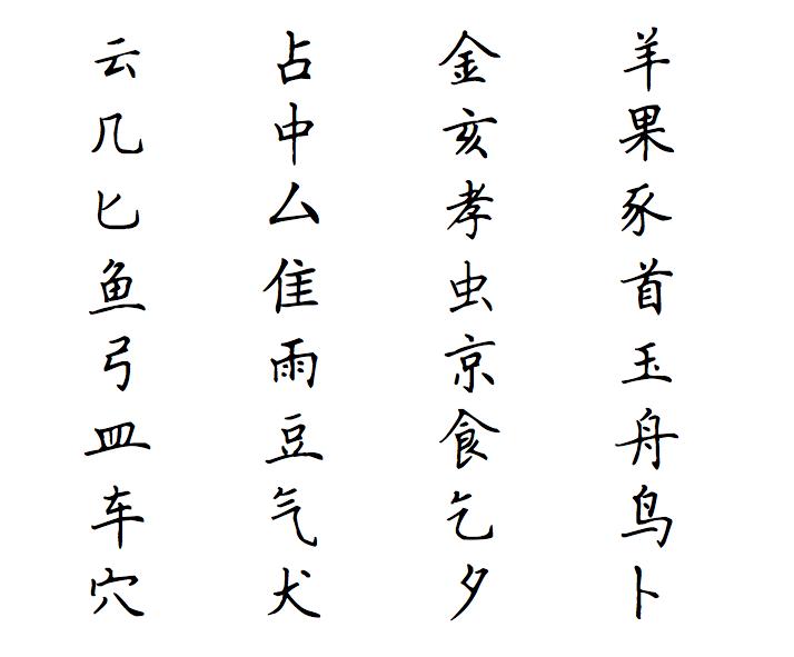 картинки китайские буквы с переводом на русский язык